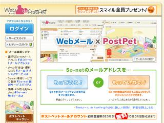 モモ復活!「Webメール de PostPet」今日から開始ー。