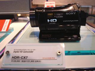 いつでもどこでもハイビジョンで撮りたい!「HDR-CX7」