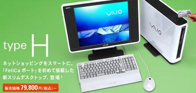デスクトップVAIOがとうとう79800円~!