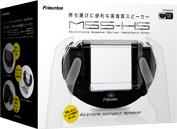 PSP用のスピーカー兼スタンドがプリンストンから。