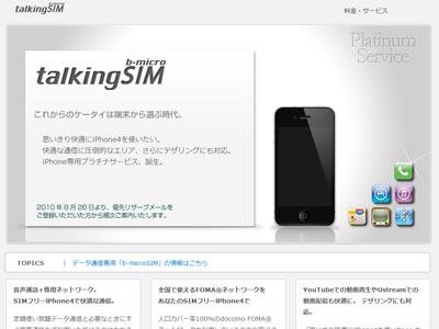 日本通信、SIMフリー版「iPhone 4」用のmicroSIMカード正式発表!