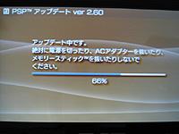 PSPのソフトウェアが2.60にバージョンアップ!