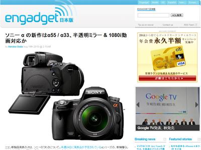 半透明ミラーと動画撮影に対応した新デジタル一眼レフカメラα55、α33。
