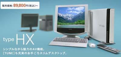 デスクトップVAIO typeHX、テレビ録画できて89800円。。。