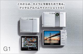 MPEG4ムービーも写真もどっさり持ち歩くサイバーショット「DSC-G1」