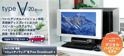 デジタルハイビジョン搭載VAIOが今日から販売開始!