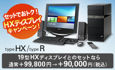 ソニスタ限定HXディスプレイを安く買う!