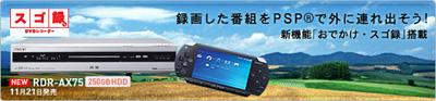 PSPに転送できる「スゴ録」新登場!