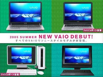 最新VAIO夏モデルが早くも発表!