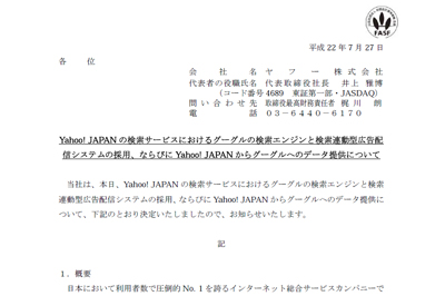 「Yahoo! JAPAN」、検索エンジンと検索連動型広告にGoogleを採用!