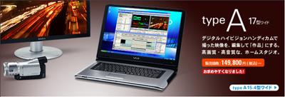 ハイビジョン編集対応のVAIO typeA 17型ワイドが値下げ!