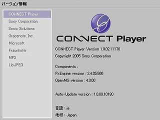 「CONNECT Player Ver.1.0.02」にアップデート。