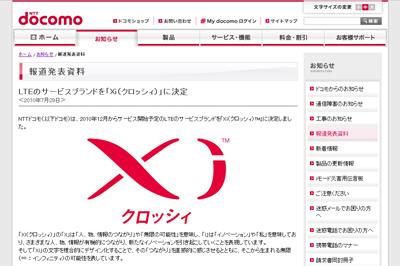 2010年末に開始予定のdocomo LTEサービス名を「Xi(クロッシィ)」に。