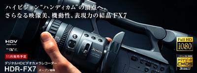 3CMOSを採用したハイビジョンハンディカム「HDR-FX7」