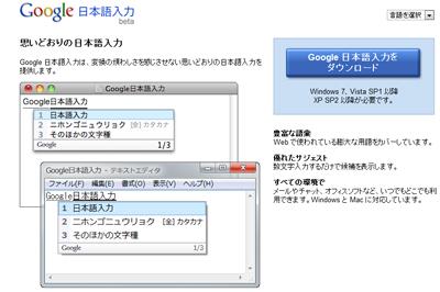 「Google日本語入力(beta)」をインストールして使ってみる。