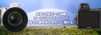 光学12倍ズームサイバーショット「DSC-H5」が値下げ。