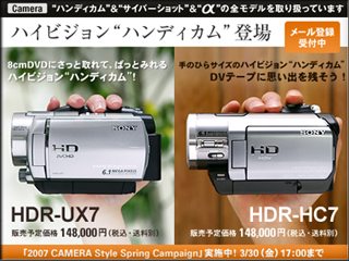 新ハイビジョンハンディカム「HDR-UX7/UX5」「HDR-HC7」先行予約開始!