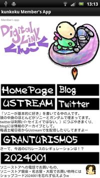 ソニーストア銀座・名古屋・大阪で、PDF版「紹介カード」の提示対応が可能に!