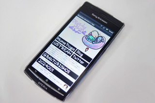 ついに完成!Android マーケットに公開された「くんこくショップメンバーズアプリ」!