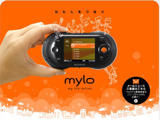 「mylo」がソニースタイル限定で国内販売開始!