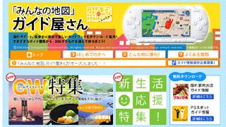 PSP「みんなの地図」はホントに使えるのか?(その2)