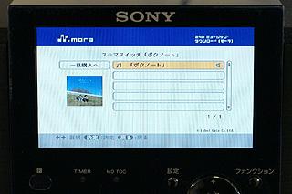 音楽サーバーとして使う「NAS-M90HD」(その3)