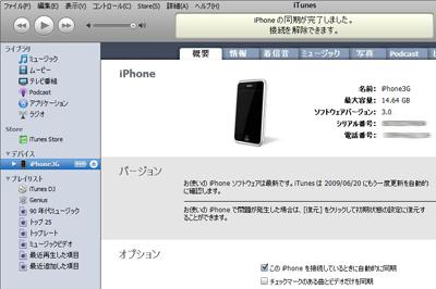 iPhone3Gを「OS3.0」へアップデートしてみた雑感。