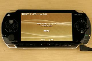 PSPのシステムソフトウェア バージョン 3.01にアップデート!