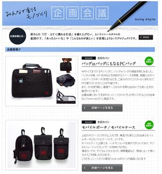 吉田カバンstyle redラインの「PCバッグ」と「モバイルポーチ/ケース」販売開始!