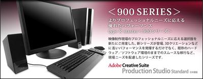 NVIDIA Quadro FXが搭載できるプロハイエンド「VAIO typeR master<900SERIES>」