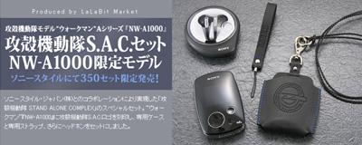 ウォークマンに「攻殻機動隊 STAND ALONE COMPLEX」スペシャルセット限定販売!