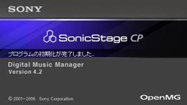 「SonicStage CP」が最新4.2にバージョンアップ。