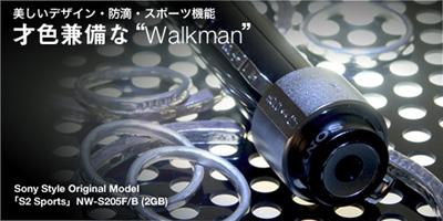 受注復活!品薄ウォークマンSシリーズが購入可能に。