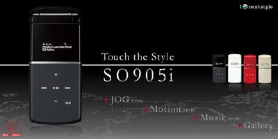 ドコモの新機種ソニエリSO905i、SO905iCS、SO705iの3機種が発表!