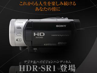 HDDハイビジョンハンディカム「HDR-SR1」が値下げ!