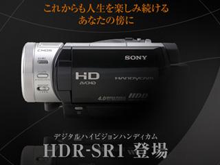 HDDハイビジョンハンディカム「HDR-SR1」が先行予約開始!