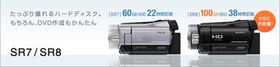 100GBのHDDを搭載したハイビジョンハンディカム「HDR-SR8」
