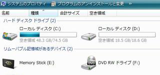 VAIO typeSのHDDを換装してWindows Vistaは速くなるのか?(その2)