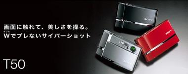 3.0型液晶がタッチパネルになった「DSC-T50」