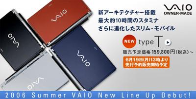 速報!ワンセグ搭載「VAIO typeT」発表!限定台数のプレミアムブルーも復活!