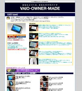 過去記事もこれからの記事もまとめて【VAIO typeU特集ページ】!