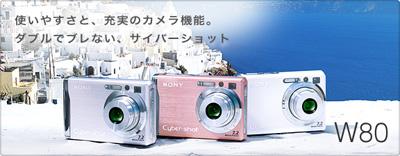 Wでブレないサイバーショット「DSC-W80」先行予約販売開始!