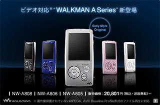 2.0型QVGAカラー液晶搭載の「ウォークマンNW-A800シリーズ」