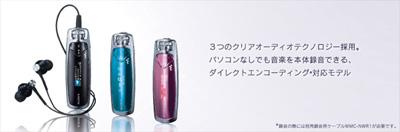 ウォークマンS600シリーズの先行予約販売開始。