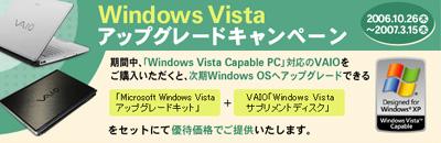 Windows Vistaアップグレードキャンペーン開始!