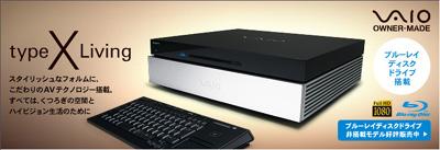 ブルーレイディスクドライブ搭載VAIO type X Living「VGX-XL1S」先行予約開始!