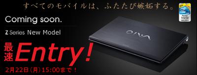 新VAIO Zシリーズの実物を見に「ソニースタイルストア大阪」へ行ってくる。