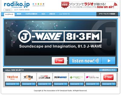 インターネットで生ラジオが聴ける「radiko.jp」の試験放送開始!